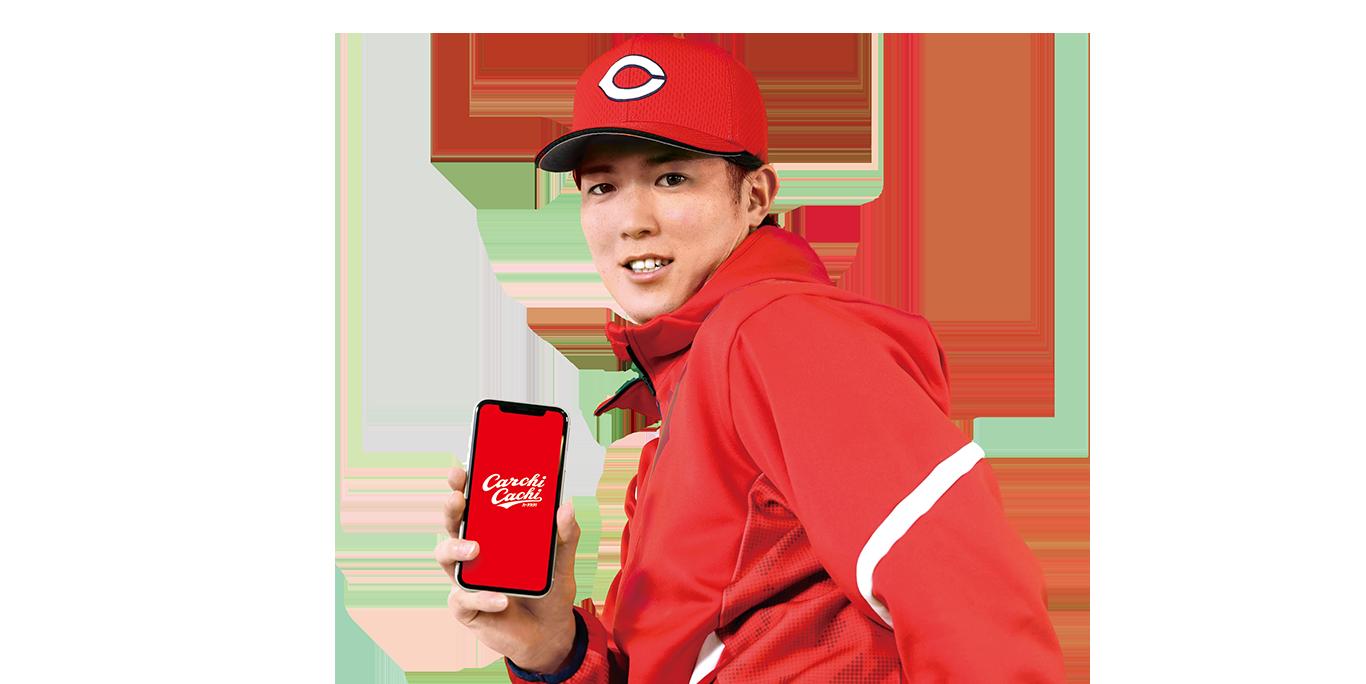 カープ公式アプリ カーチカチ